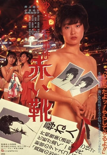 Poster of Shōjo bōkō jiken: akai kutsu