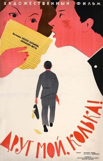 Poster of My Friend, Kolka!
