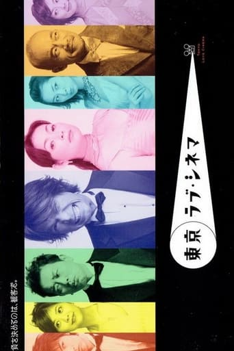 Poster of 東京ラブ・シネマ