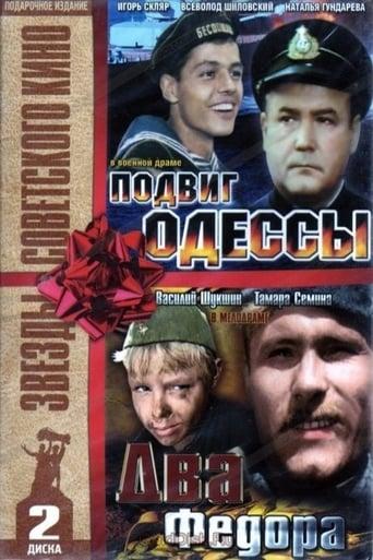 Poster of Подвиг Одессы