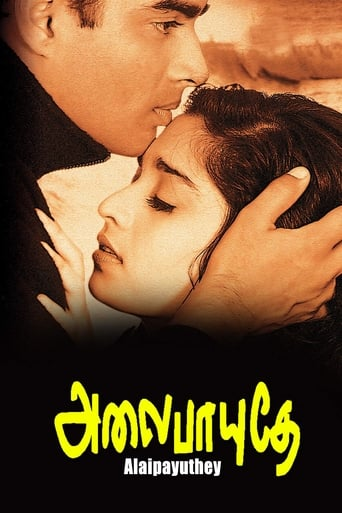 Poster of Alaipayuthey