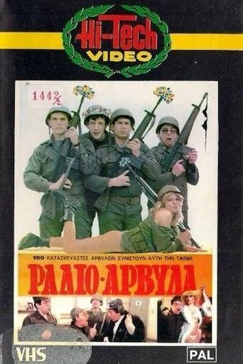 Poster of Ράδιο Αρβύλα