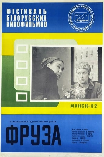 Poster of Фруза