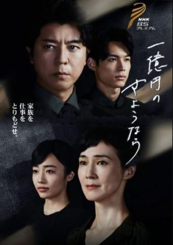 Poster of One Hundred Million Yen's Goodbye
