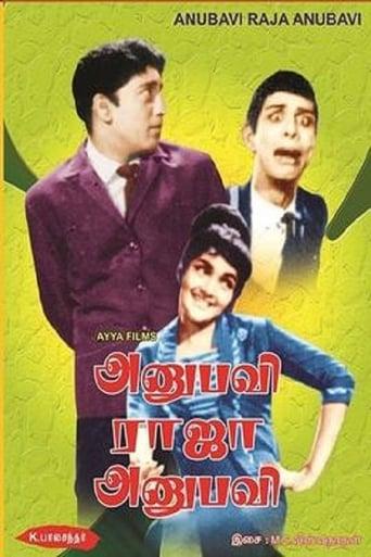 Anubavi Raja Anubavi poster