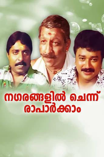 Poster of Nagarangalil Chennu Raparkam