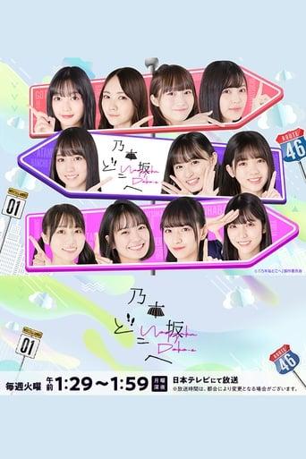 Poster of 乃木坂どこへ