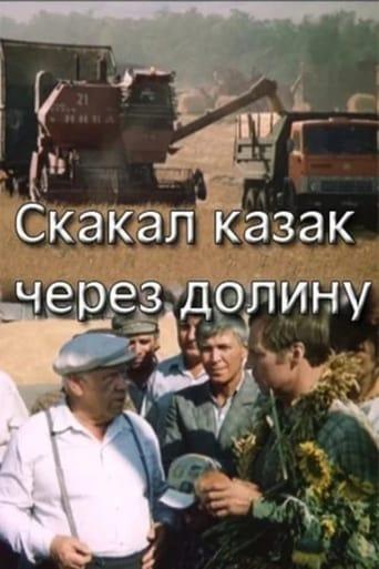 Poster of Скакал казак через долину