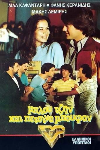 Poster of Μπλου τζην και πέτσινα μπουφάν