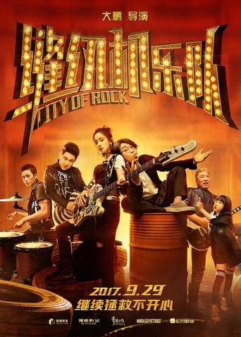 Poster of 缝纫机乐队