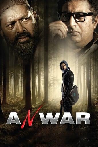 Poster of Anwar