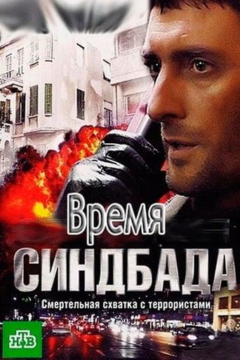 Poster of Время Синдбада