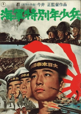 Poster of Special Boy Soldiers of the Navy