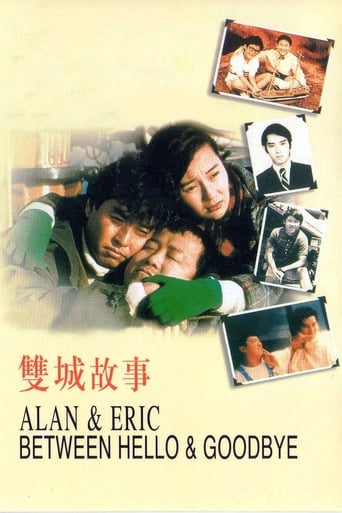 Poster of Alan and Eric: Between Hello and Goodbye