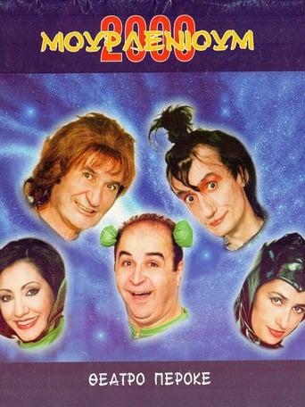 Poster of Mourlenioum 2000