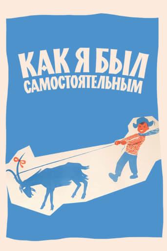 Poster of Как я был самостоятельным
