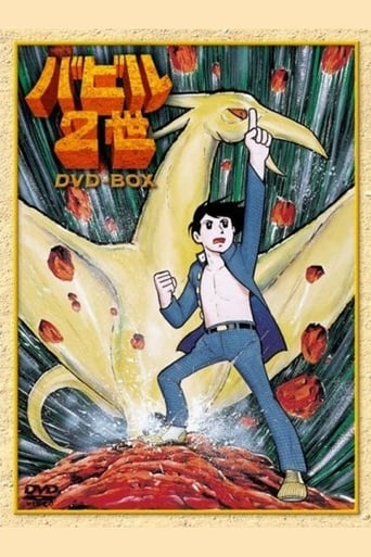 Poster of バビル2世