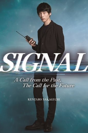 Poster of Signal