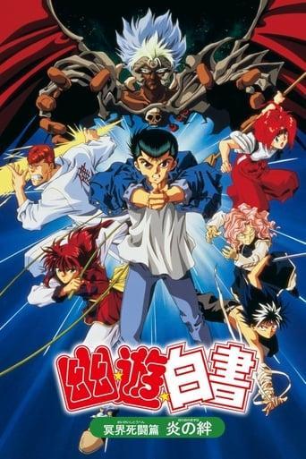 Poster of Yu Yu Hakusho: The Movie - Poltergeist Report