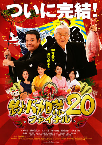 Poster of Free and Easy 20: Final