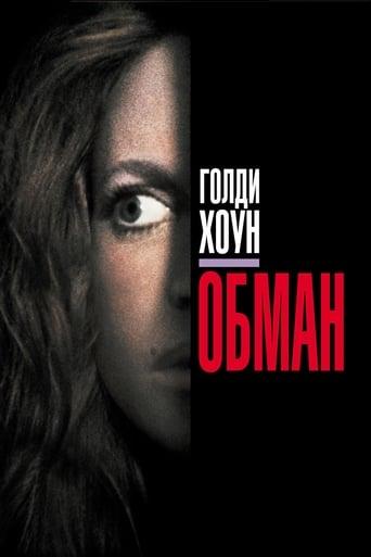 Poster of Обман