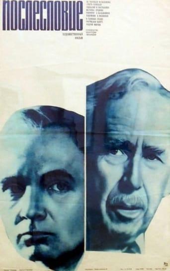 Poster of Postscript
