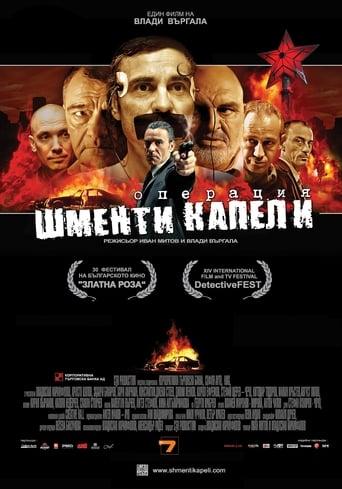 Poster of Operation Shmenti Capelli