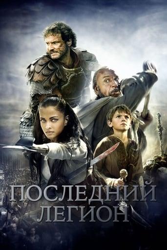 Poster of Последний легион