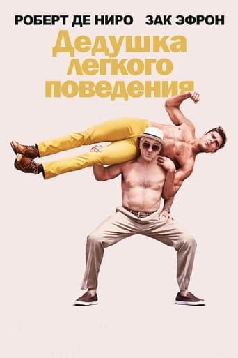 Poster of Дедушка лёгкого поведения