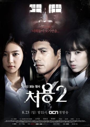 Poster of 처용 2