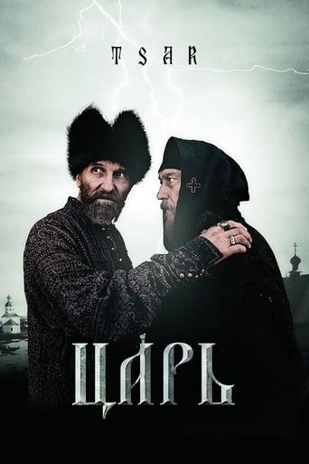 Poster of Tsar