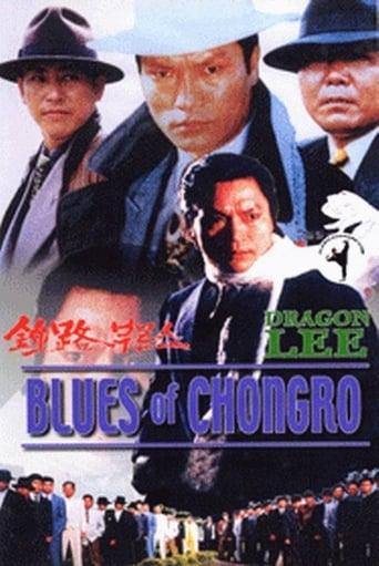 Blues of Chongro
