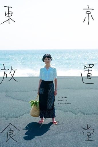 Poster of Tokyo Houchi Shokudou