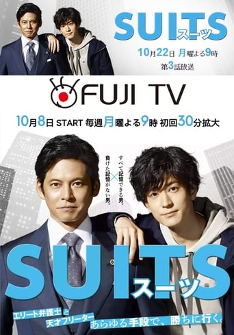 Poster of SUITS/スーツ