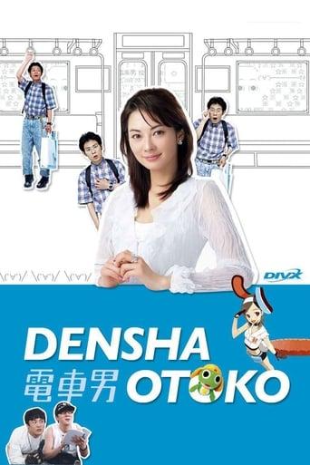 Poster of Densha Otoko