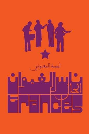 TRANCES (ARABIC) (CRITERION) (BLU-RAY)