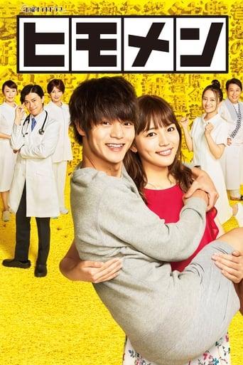 Poster of ヒモメン