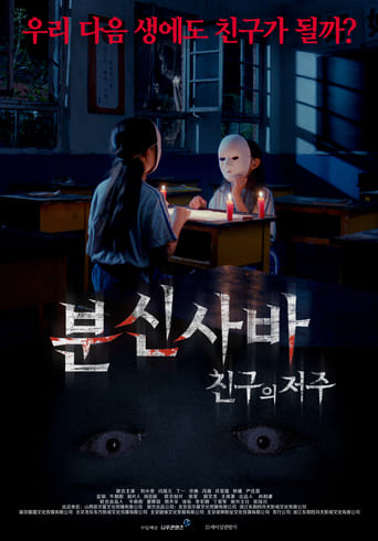 Poster of When Pen Ghost Meets Plate Ghost