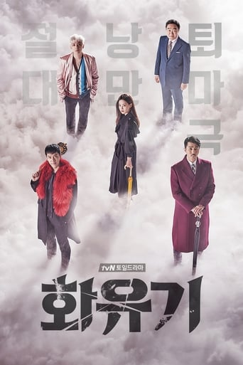Poster of A Korean Odyssey