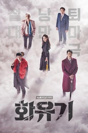 Poster of 화유기
