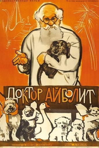 Poster of Doctor Aybolit