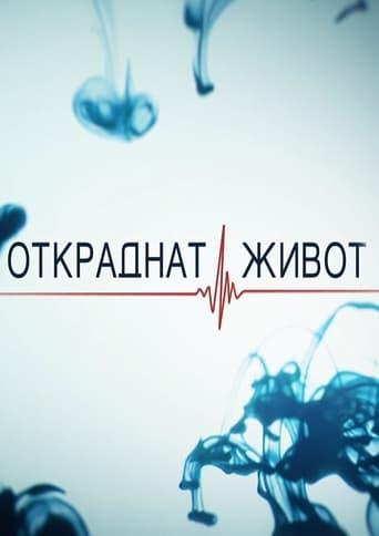 Poster of Откраднат живот