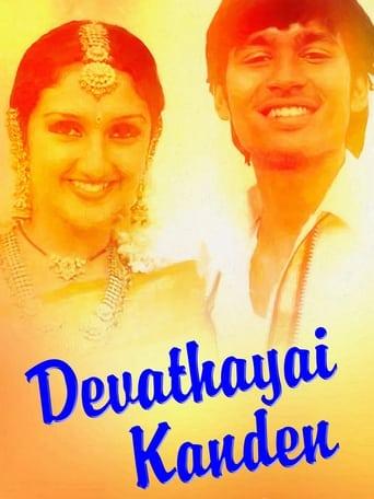 Poster of Devathayai Kanden