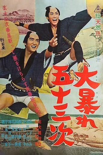 Poster of Dai Abare Gojūsan-tsugi