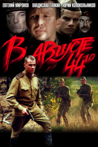 Poster of In August of 1944