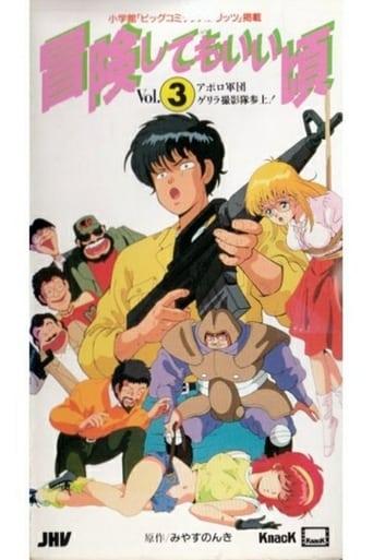 Poster of Bouken Shite mo Ii Koro
