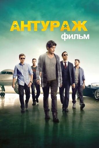 Poster of Антураж
