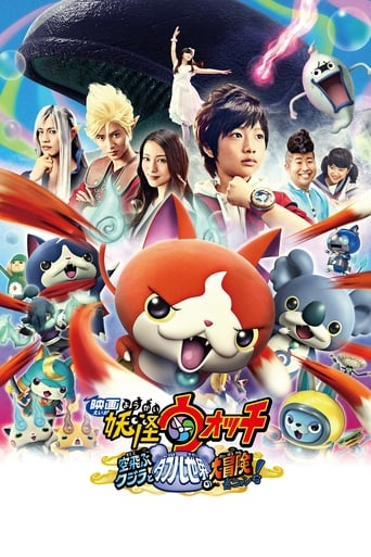 Poster of Yo-kai Watch The Movie 3: The Great Adventure of the Flying Whale & the Double World, Meow!
