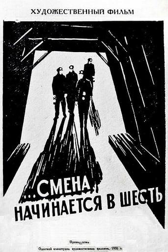 Poster of ...Смена начинается в шесть