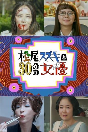 Matsuo Suzuki to 30-pun no Joyuu